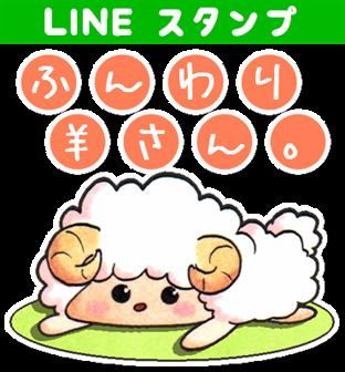 LINEスタンプ ふんわり羊さん